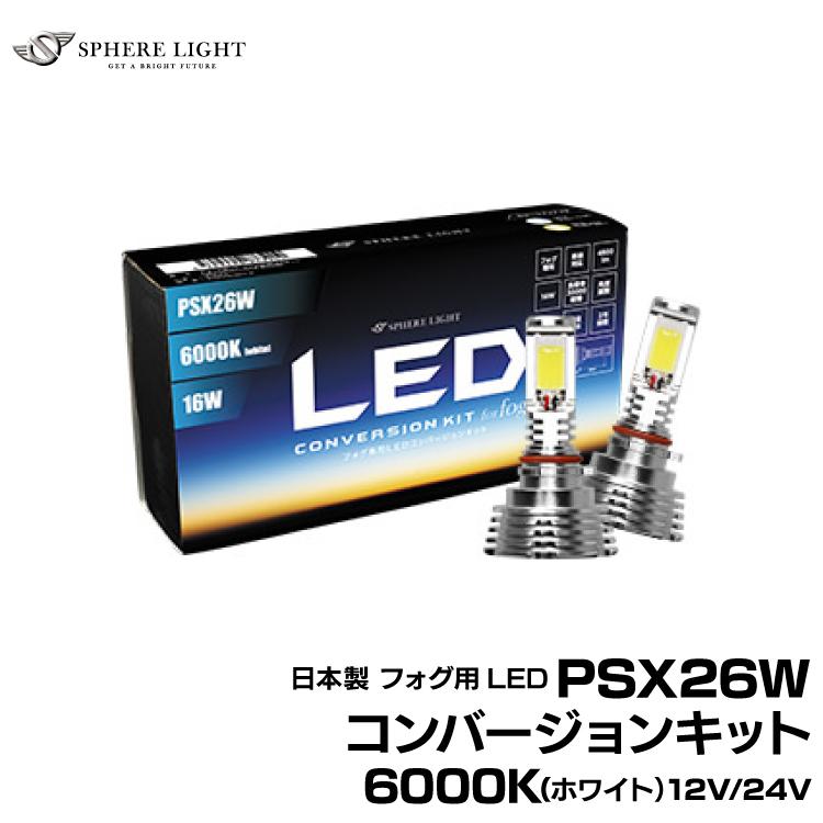 スフィアライト フォグ用スフィアLED PSX26W 6000K 12V 24V 【SHKNX060-S】