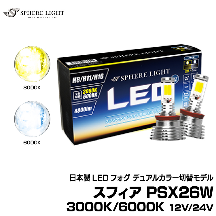 送料無料 スフィアライト お買い得品 日本製 LED フォグ デュアルカラー切替モデル スフィア フォグ用スフィアLED 24V 6000K PSX26W 当店限定販売 SHKNX2 3000K 12V