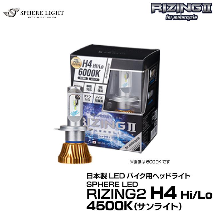 スフィアライト RIZING2 H4 Hi/Lo 4500K バイク用 【SRBH4045】 日本製LEDヘッドライト