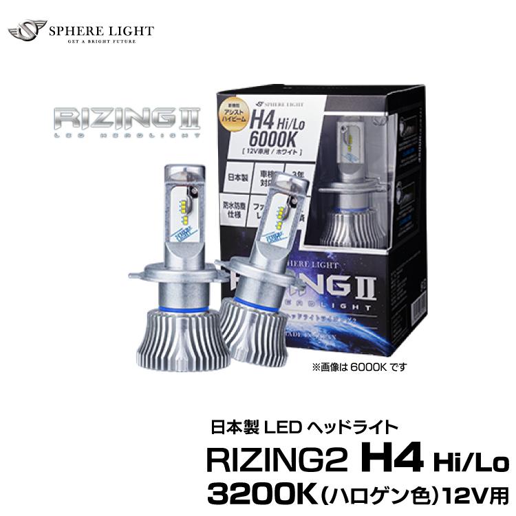 スフィアライト RIZING2 H4 Hi Lo 3200K 12V 【SRH4A032】 日本製LEDヘッドライト