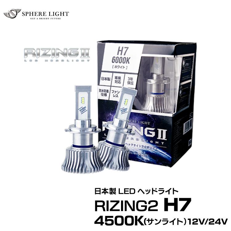 スフィアライト RIZING2 H7 4500K 12V 24V 【SRH7045】 日本製LEDヘッドライト