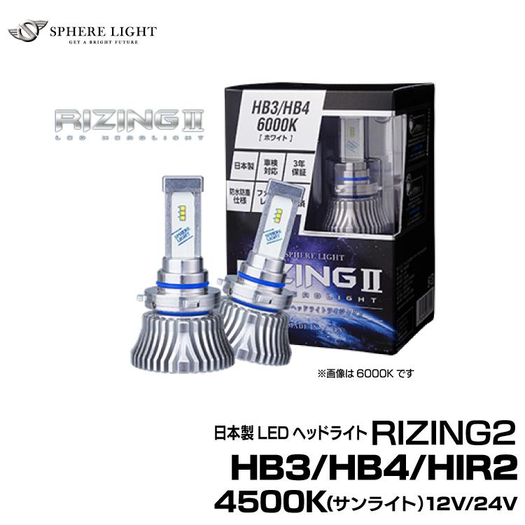 スフィアライト RIZING2 HB3 HB4 HIR2 4500K 12V 24V 【SRHB045】 日本製LEDヘッドライト