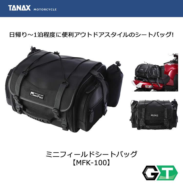 タナックス ミニフィールドシートバッグ 【MFK-100】