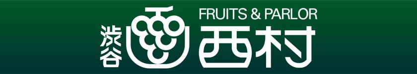 渋谷西村フルーツ:まごころかようフルーツギフト