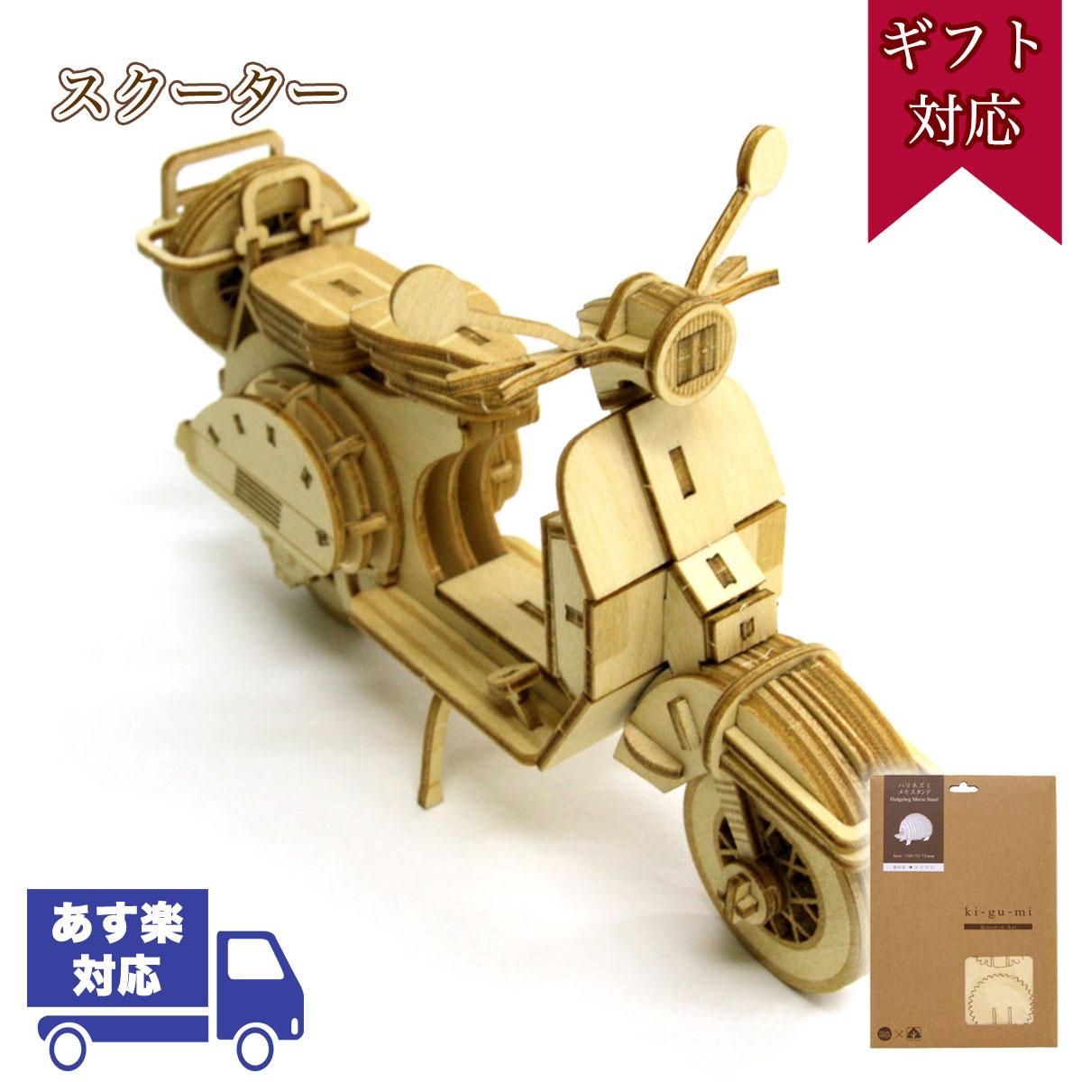 エーゾーン ki-gu-mi 木製パズル スクーター 原付自転車 バイク 二輪車 立体パズル 木製 ホビー 木のおもちゃ パズル 知育 木のパズル kigumi きぐみ キグミ 木組み