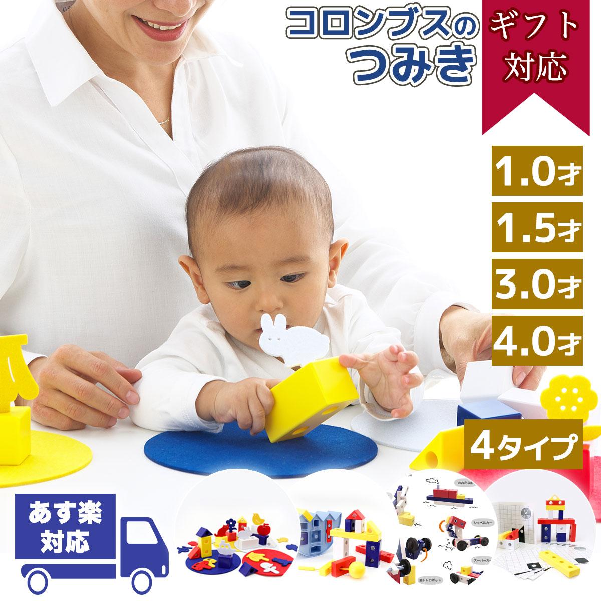 1歳からの想像力を育む知育玩具。年齢別に遊び方が変えられる 【最大10%オフクーポン~10日26時】コロンブスのつみき シャオール | モンテッソーリ 積み木 ブロック ハンマー 3Dパズル | 積木 つみき 紐通し 型はめ 大工 新生児 幼児 1歳 2歳 3歳 4歳 おもちゃ オモチャ 型はめパズル 組み立て玩具 室内 男の子 女の子 敬老の日