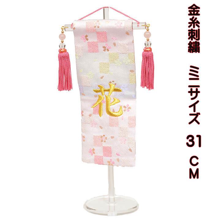 雛人形 名前旗 刺繍 ミニサイズ 飾り台付 白桜 名前旗