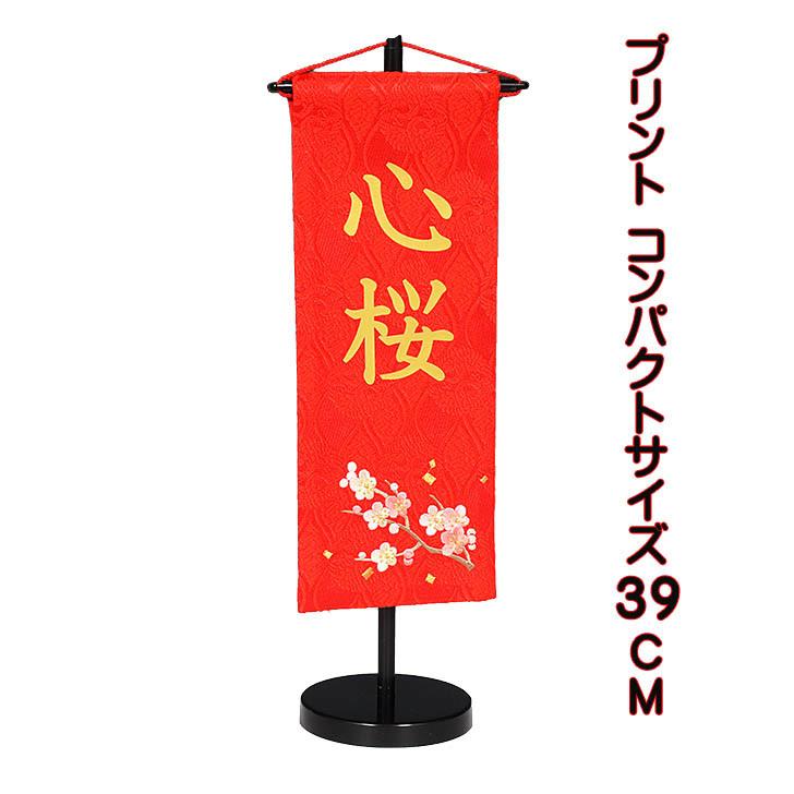雛人形 名前旗 プリント コンパクトサイズ 飾り台付 梅 名前旗