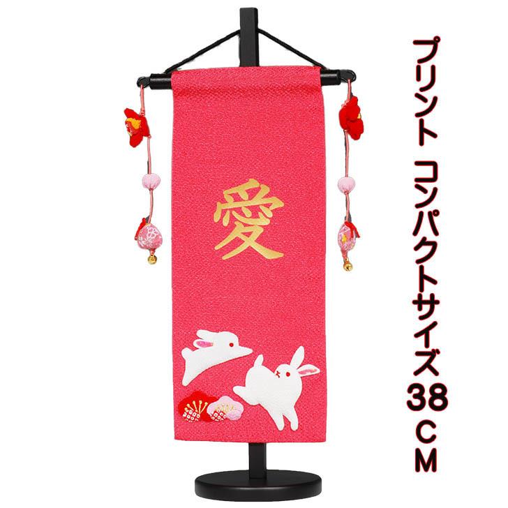 雛人形 名前旗 プリント コンパクトサイズ 飾り台付 うさぎ 名前旗