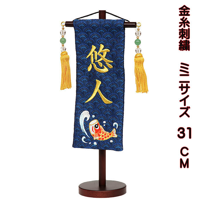 名前旗 刺繍 五月人形 ミニサイズ 飾り台付 青 鯉 刺繍 名前旗