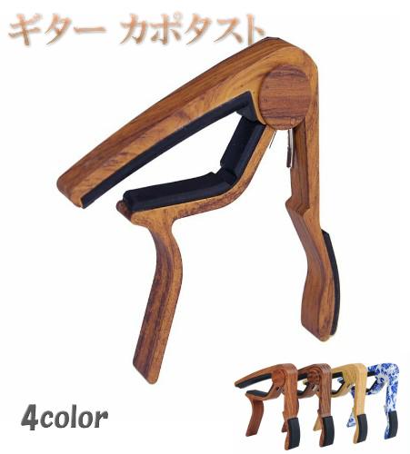 定番から日本未入荷 初心者から上級者まで使用できます アコースティックギター 舗 エレキギター クラシックギター フォークギター ウクレレに適用します カポタスト ギター ワンタッチ アルミ 木目調 フォーク カポ アコギ ウッド Wood アコースティック クラシック 木製 ウクレレ エレキ