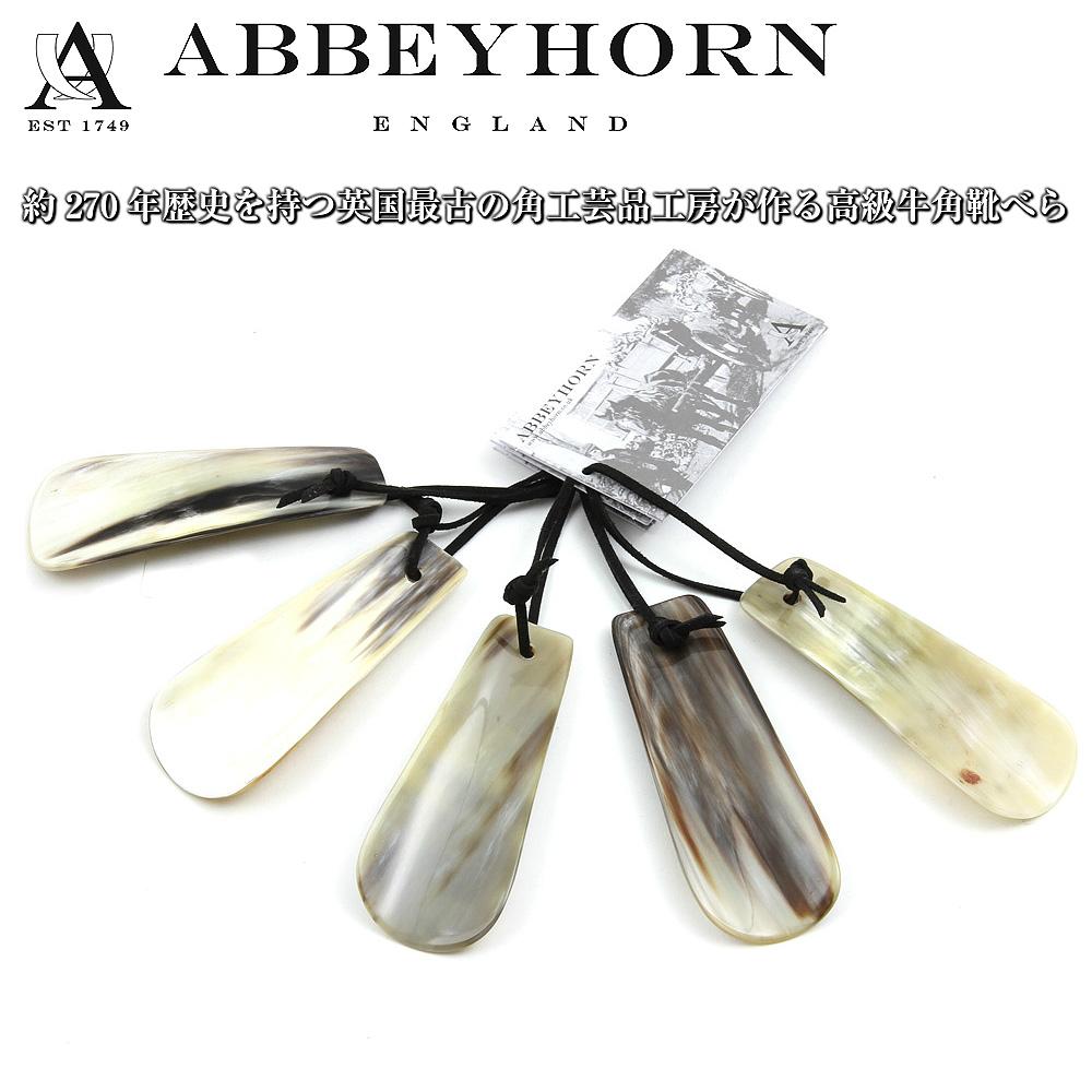 ABBEYHORN アビホーン 靴べら おしゃれ 携帯 高級 英国製 約10~11cm アビィ シューホーン メンズ レディース ブランド 雑貨 アビーホーン アビィホーン くつべら イギリス製 革タッセル付き 9-4