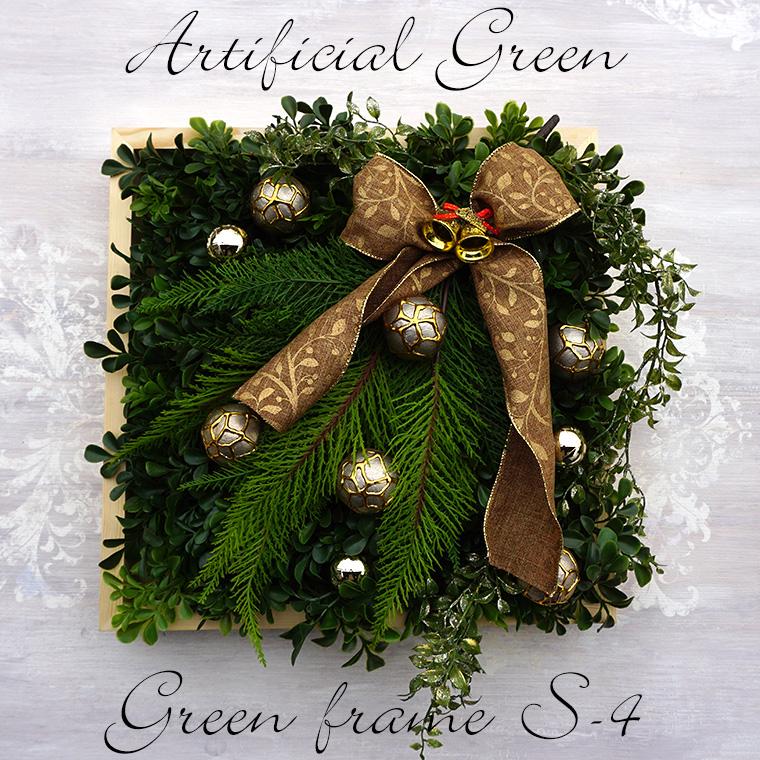 クリスマス 開店祝い 開業祝い 社長就任 新築祝い 造花 インテリア グリーンフレーム S-4 壁掛け アート おしゃれ アーティフィシャルグリーン 造花 ウッドフレーム フレームアレンジ インテリアグリーン 桐 観葉植物