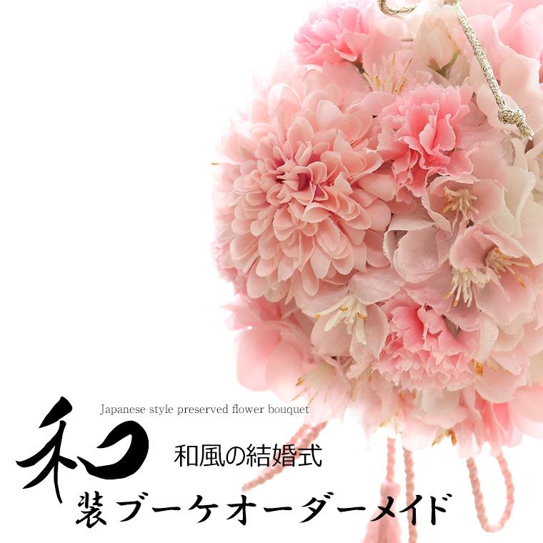 【予算】20,000円 和風ウエディング用 和装ブーケオーダーメイドアレンジ依頼 アーティフィシャルフラワー 造花 結婚式 ブーケ