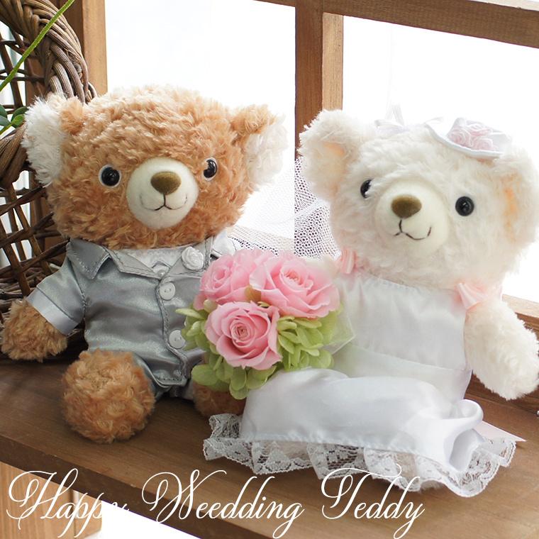 結婚式 電報 おしゃれ ぬいぐるみ 花 結婚祝い  「Happy Wedding Teddy」ミニブーケ 結婚祝い ウエルカムベア ウエルカムドール 完成品 花 結婚祝い くま ブーケ 花束 メッセージカード 即日配送 ブリザーブドフラワー ブリザードフラワー