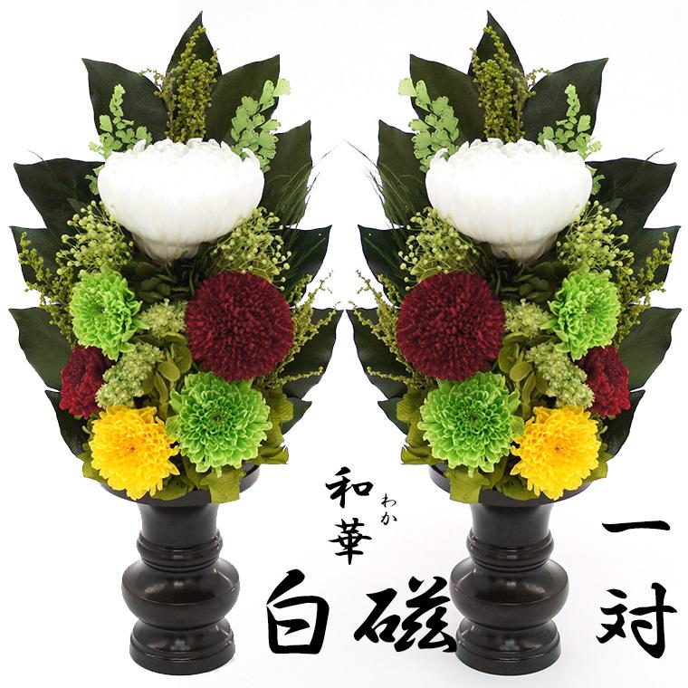 一対 仏花 プリザーブドフラワー 和華 白磁 和風 ブリザードフラワー ブリザードフラワ- ブリザ-ブドフラワー 初盆