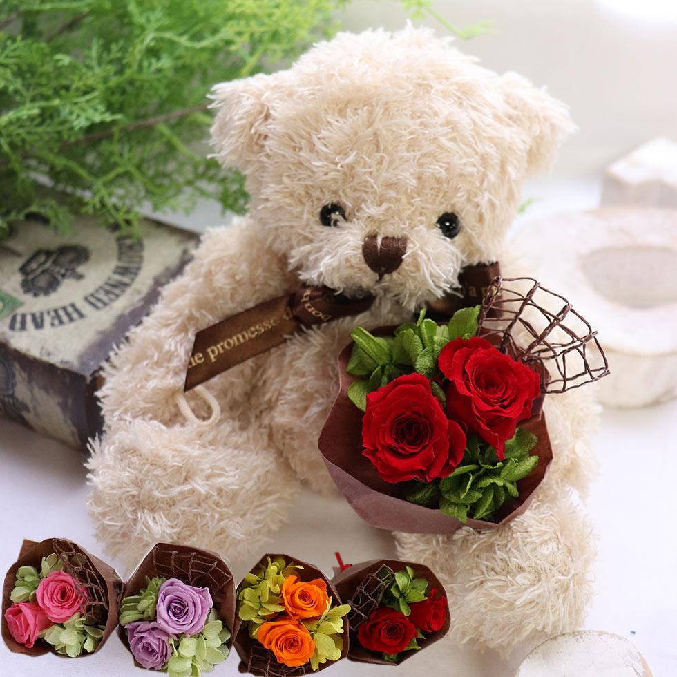 結婚式場へのお届けもOK かわいいプリザーブドフラワーの花束をもったテディが おめでとう セール特価 ありがとう を届けます 仲直り 記念日 カーネーション 先生にお礼の品 誕生日 電報 結婚式 祝電 販売実績No.1 結婚記念日 花束 花婚式 結婚祝い ぬいぐるみ 卒業祝い お見舞い 女性 プレゼント 彼女 送料無料 ギフト 花 母 テディベア お祝い 退職 お誕生日プレゼント ケース入り 入学祝い 電報くまちゃん