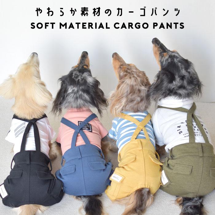 ストレッチの効いた調節付きカーゴパンツ カーゴパンツ ダックスサイズ 服 返品交換不可 犬服 犬用品 犬の服 DOG 通常便なら送料無料 ペット服 ペットゆうパケット対応 dog