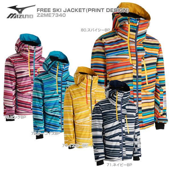 MIZUNO〔ミズノ スキーウェア ジャケット〕<2018>FREE SKI JACKET〔PRINT DESIGN〕Z2ME7340【送料無料】【GARA】 スキー スノーボード
