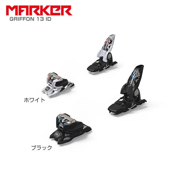 MARKER マーカー ビンディング 2020 GRIFFON 13 ID送料無料 19-20