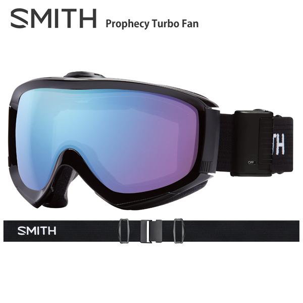 SMITH 〔スミス スキーゴーグル〕<2019>Prophecy Turbo Fan〔プロフェシー ターボファン〕〔Black〕【眼鏡・メガネ対応ゴーグル】【送料無料】 スキー スノーボード