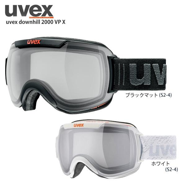 UVEX〔ウベックス スキーゴーグル〕<2019>uvex downhill 2000 VP X〔ウベックス ダウンヒル 2000 VP X〕【送料無料】 スキー スノーボード