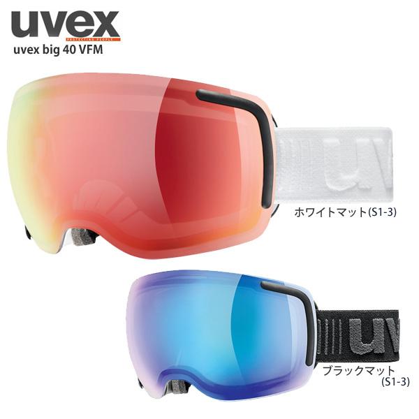 UVEX〔ウベックス スキーゴーグル〕<2019>uvex big 40 VFM【送料無料】 スキー スノーボード〔SAG〕