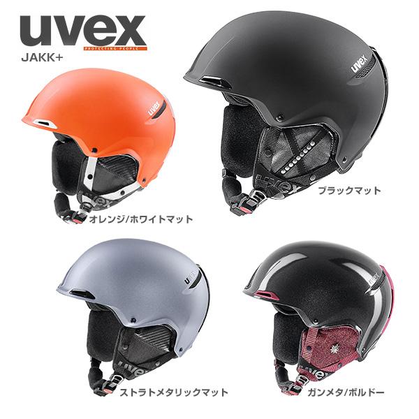 〔全品ポイント5倍!12日20時~18日13時まで〕UVEX〔ウベックス スキーヘルメット〕<2019>uvex JAKK+〔ジャック+〕【送料無料】