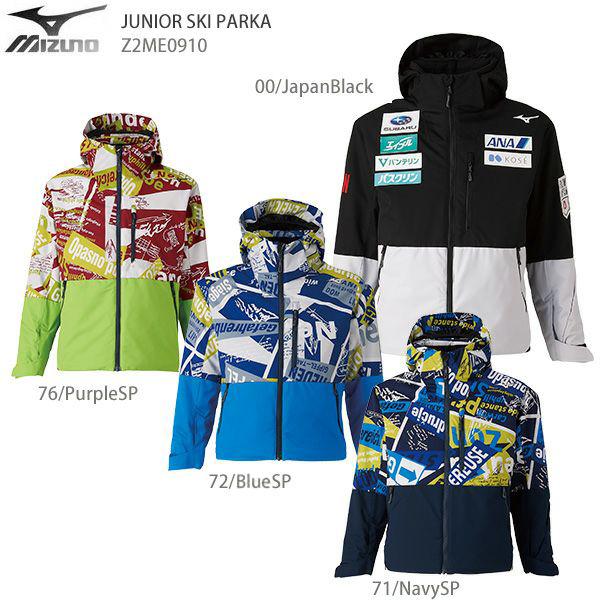 早期予約受付中 MIZUNO〔ミズノ スキーウェア ジュニア ジャケット〕<2021> Z2ME0910 JUNIOR SKI PARKA〔ジュニアスキーパーカ〕【MUJI】