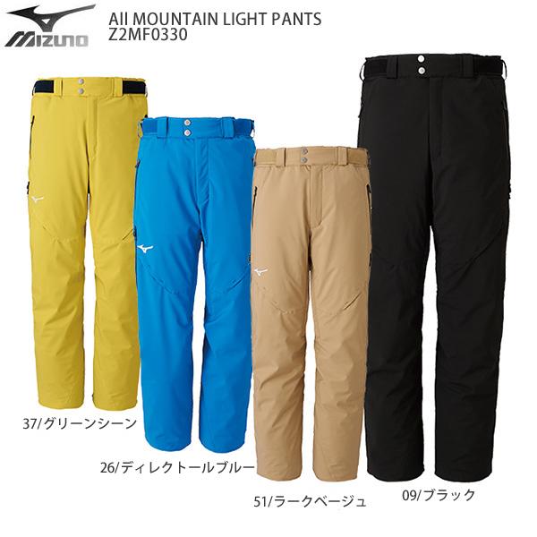 早期予約受付中 MIZUNO〔ミズノ スキーウェア パンツ〕<2021> Z2MF0330 All MOUNTAIN LIGHT PANTS〔オールマウンテンライトパンツ〕【MUJI】