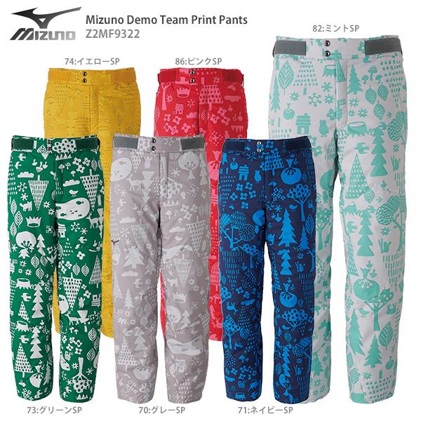 【39ショップ限定!エントリーでP2倍 6/11 01:59まで】MIZUNO ミズノ スキーウェア パンツ 2020 Mizuno Demo Team Print Pants ミズノデモチームプリントパンツ Z2MF9322 送料無料 19-20