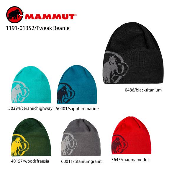 MAMMUT〔マムート ディスカウント ニット帽〕 2021 セール品 1191-01352 Tweak ビーニー ニット帽 トゥウィーク Beanie