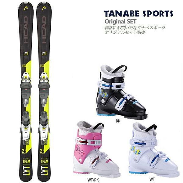 スキー セット 3点 爆売り スキーブーツセット レンタルでは物足りない方におすすめ HEAD〔ヘッド ジュニアスキー板〕 2021 V-SHAPE TEAM 4.5 + 87-117 HELD〔ヘルト Pro SLR GW お中元 WEB限定 AC ジュニアスキーブーツ〕BEAT