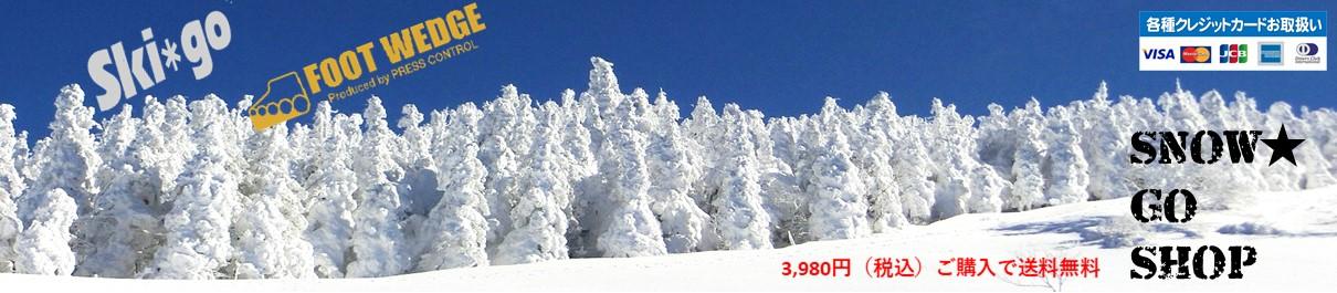 SNOWGOSHOP:スキー・スノーボード用品を取り扱っております。