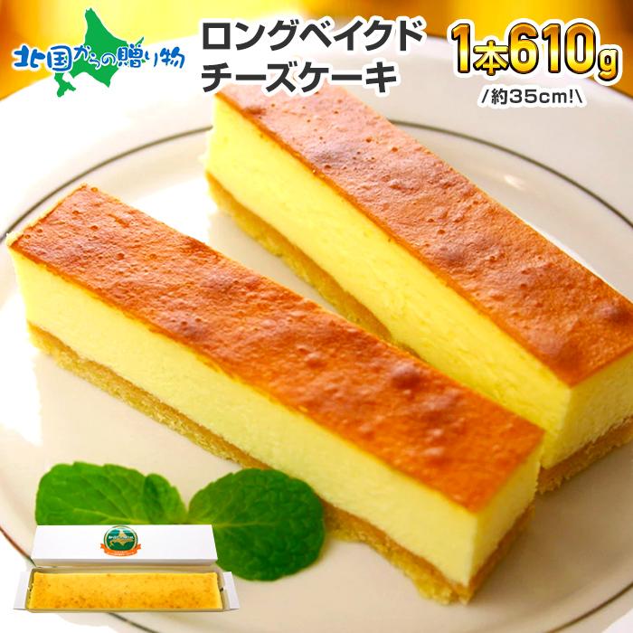 チーズケーキ 北海道濃厚ベイクドチーズケーキ/贈答品/プチギフト/お菓子/洋菓子/スイーツ/おかし/お返し/プレゼント/内祝い/お取り寄せ