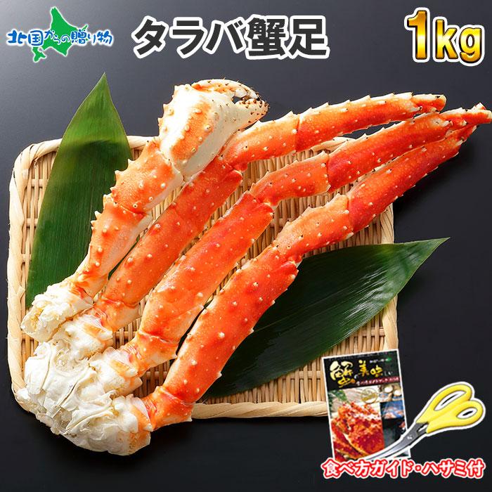 北国からの贈り物(北海道グルメ) タラバガニ足 5L サイズ 1kg 訳あり かに カニ 蟹 たらばがに タラバ蟹 たらば蟹 蟹足 カニ足 かに足 食べ放題 訳アリ わけあ…