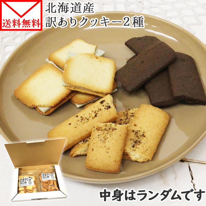 お 詰め合わせ 北海道 菓子