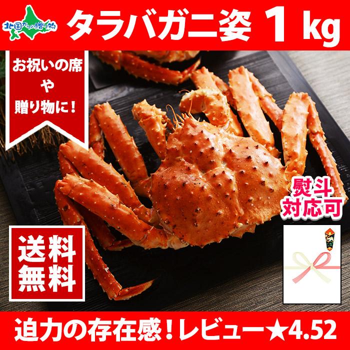 タラバガニ姿 1kg お歳暮 御歳暮/かに/カニ/蟹/蟹姿/たらばがに/タラバ蟹/すがた/グルメ ギフト