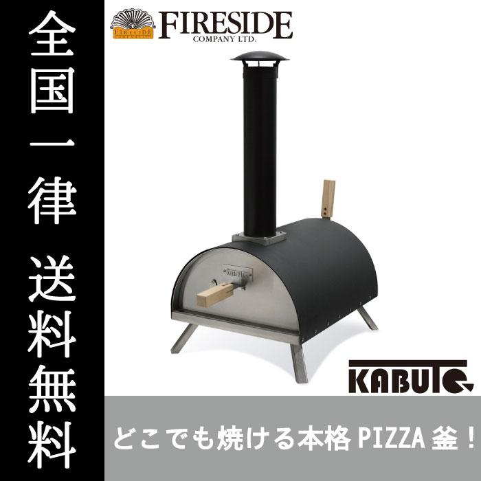 FIRESIDE カブト KABUTO ポータブルピザオーブン ピザ釜 77900 アウトドア ファイヤーサイド 送料無料