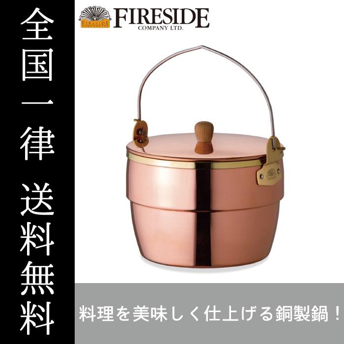 コッパーオークポット 86236 アウトドア 銅鍋 薪ストーブアクセサリー ファイヤーサイド 送料無料