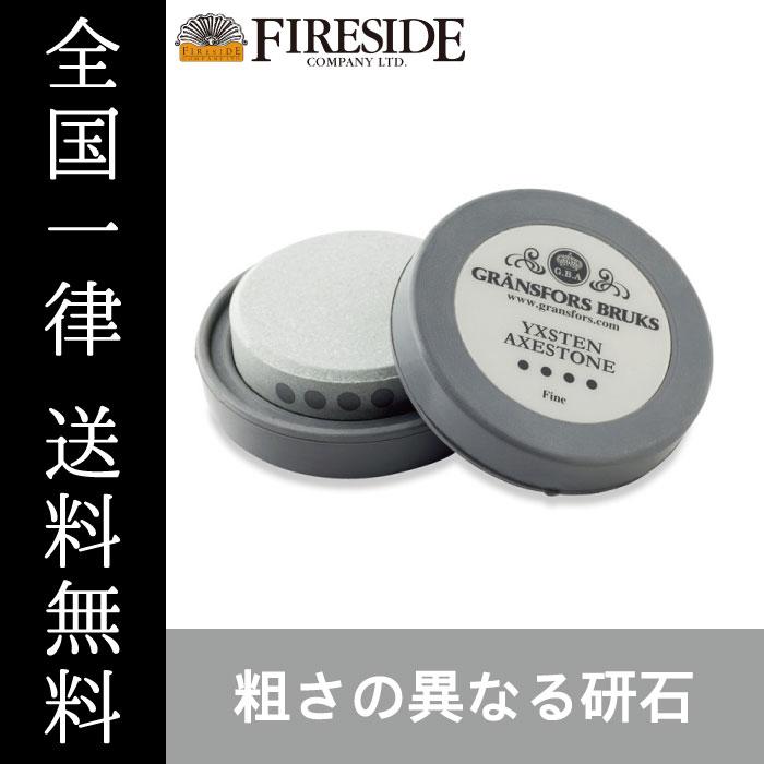 ディスクストーン ゴムケース付 GB4033 研ぎ石 グレンスフォシュブルークファイヤーサイド 送料無料