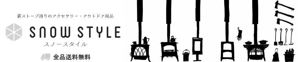 スノースタイル:薪ストーブ周りのアクセサリー、雑貨等取り扱っております。