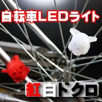 フロントにもリアにも どこでもつけれて取り外しカンタン 自転車 開店記念セール ◆セール特価品◆ LEDライト 紅白 ネコポス便のみ ドクロ 1セット