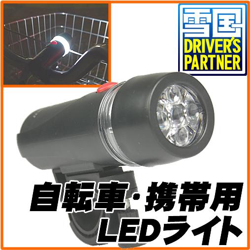 LEDライト 使い勝手の良い 自転車ライト携帯ライト アウトドアや防災対策etc 自転車用携帯用 上質 色々使えるLED
