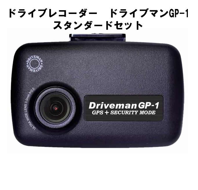 ドラレコ ドライブレコーダー ドライブマン GP-1スタンダード
