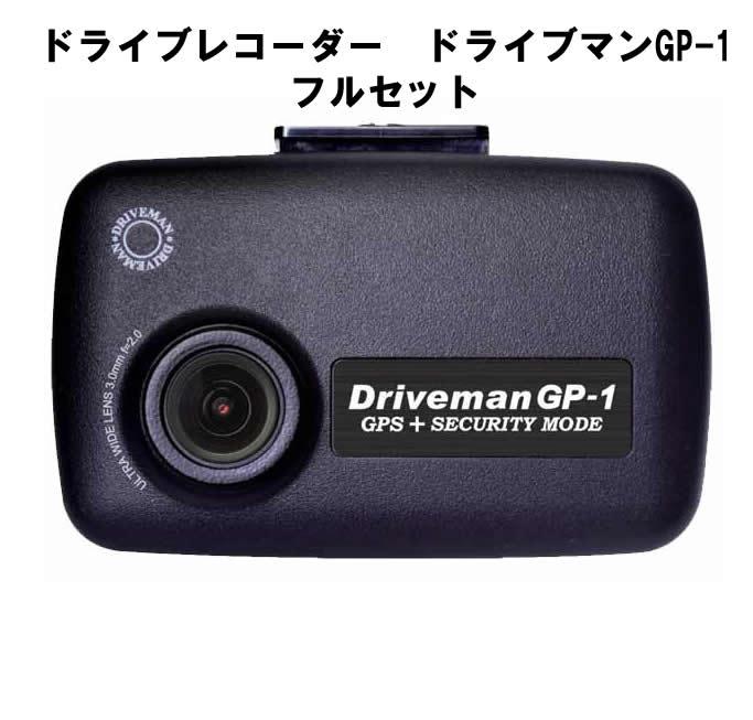 ドラレコ ドライブレコーダー ドライブマン GP-1 フルセット