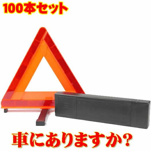 100個セット 三角停止表示板 エマーソン EM-351 国家公安委員会認定品 三角表示板 三角停止板 送料無料