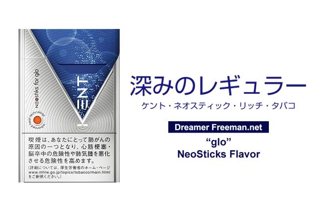 Hori Shoji Rakuten Global Market Kent Neostick Rich Cigarette - Hong kong market kent