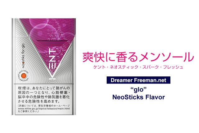 glo グロー 専用 ケント ネオスティック スパーク・フレッシュ 460円 :10 +スヌース950円 :4