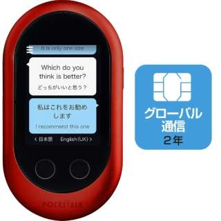 international delivery available Poketalk Red 74 languages interpreter